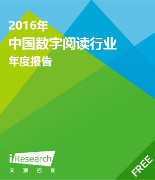 2016年中国数字阅读行业年度报告