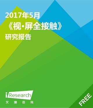 2017年5月《视・屏全接触》报告