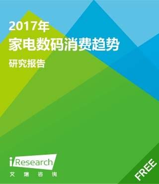 2017年家电数码消费趋势研究报告