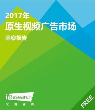 2017年原生视频广告市场洞察报告