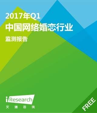 2017Q1中国网络婚恋行业季度监测报告