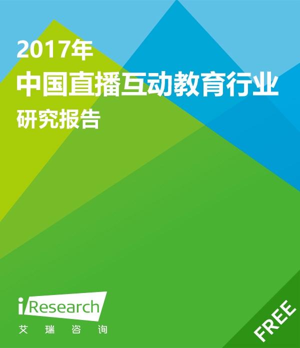 2017年中国直播互动教育行业研究报告