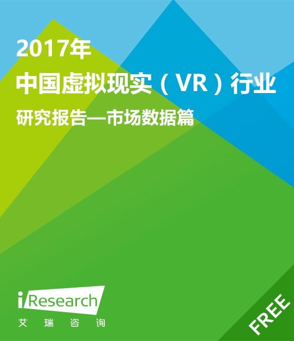 中国虚拟现实(VR)行业研究报告――市场数据篇