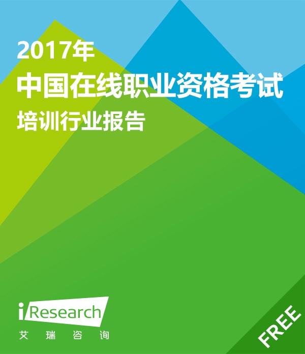 2017年中国在线职业资格考试培训行业报告