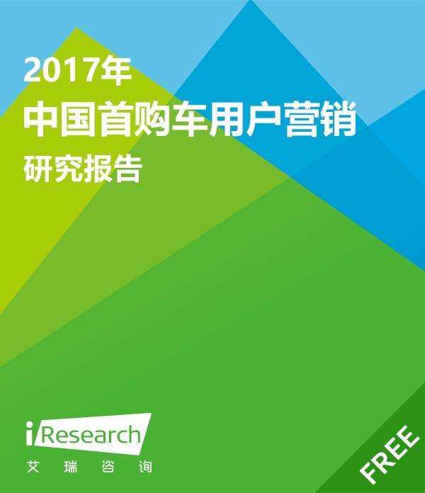 2017年中国首购车用户营销研究报告