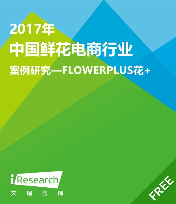 2017年中国鲜花电商行业案例研究――Flowerplus花+