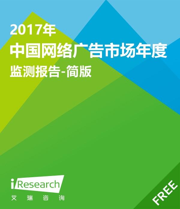 2017年中国网络广告市场年度监测报告-简版