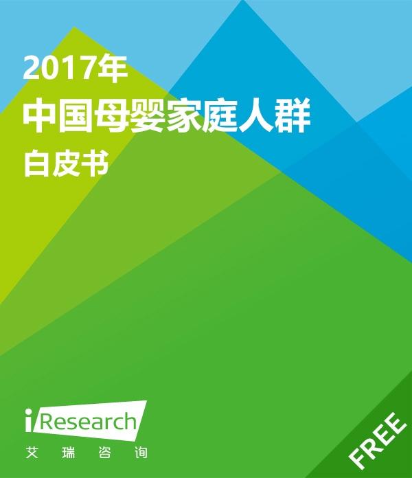 2017年中国母婴家庭人群白皮书