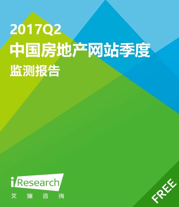 2017Q2中国房地产网站季度监测报告