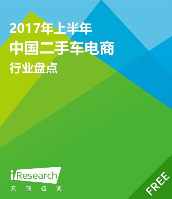 2017年上半年中国二手车电商行业盘点
