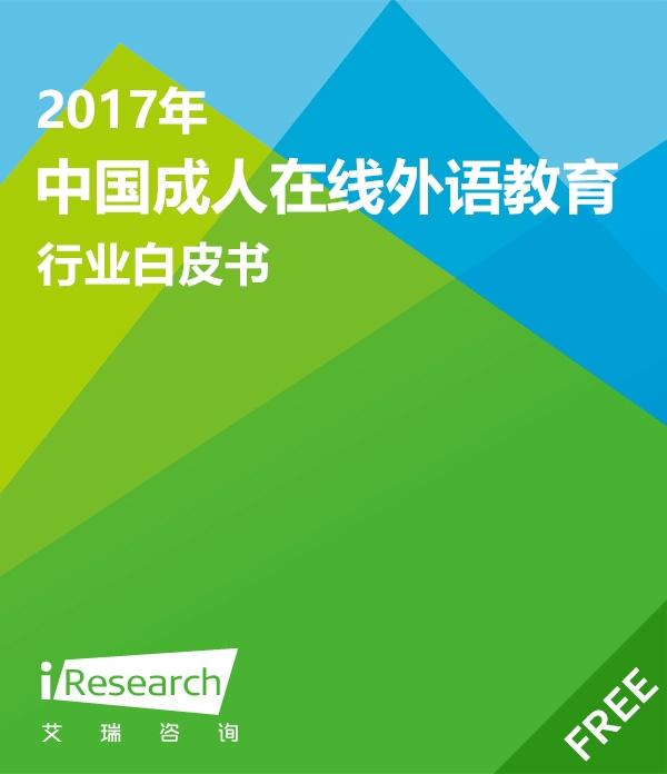 2017年中国成人在线外语教育行业白皮书