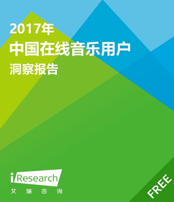 2017年中国在线音乐用户洞察报告