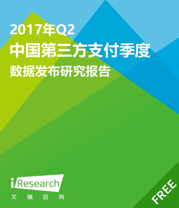 2017年Q2中国第三方支付季度数据发布研究报告