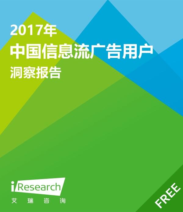 2017年中国信息流广告用户洞察报告