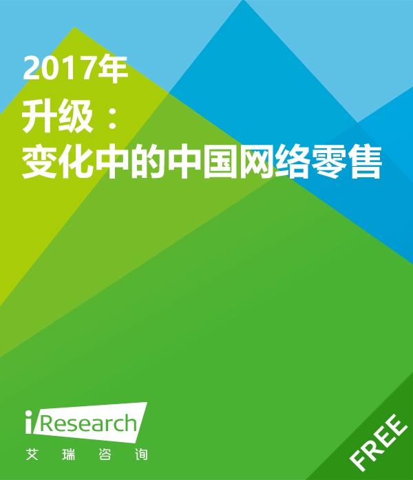 升级:变化中的中国网络零售