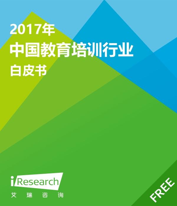 2017年中国教育培训行业白皮书