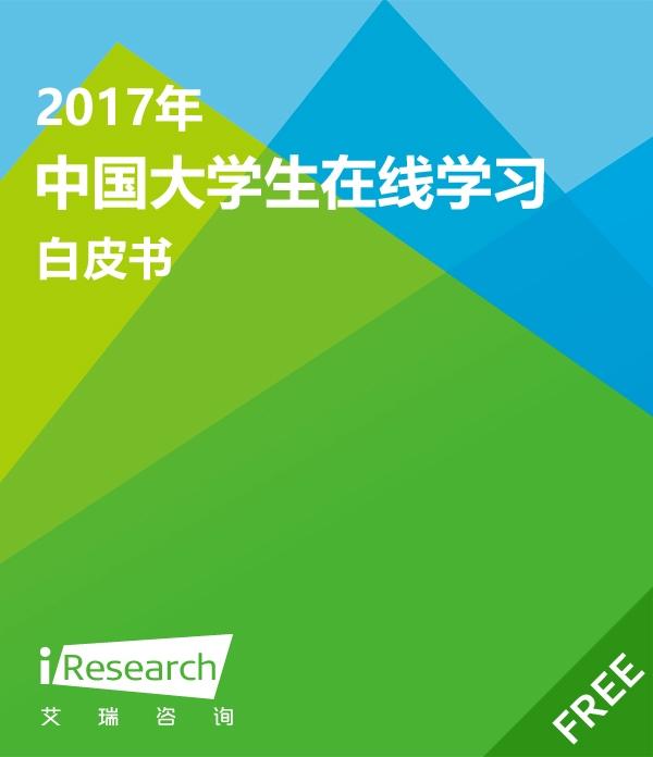 2017年中国大学生在线学习白皮书