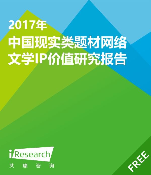 2017年中国现实类题材网络文学IP价值研究报告