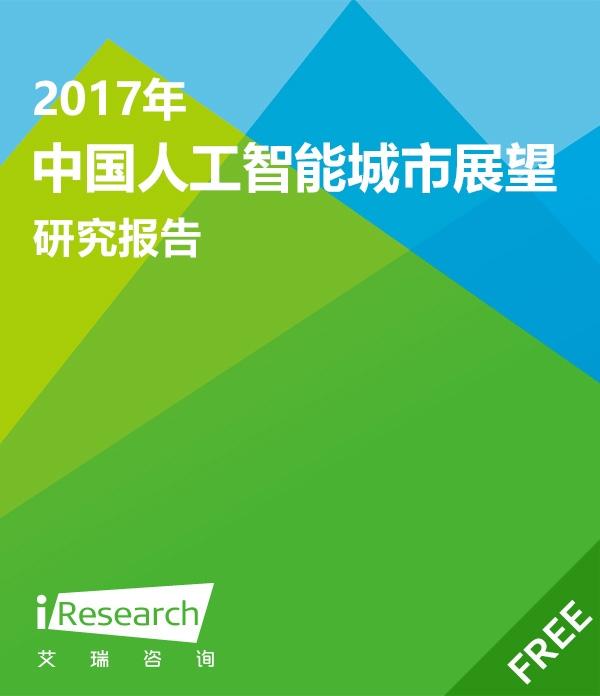 2017年中国人工智能城市展望研究报告