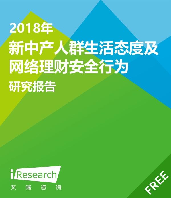 2018年新中产人群生活态度及网络理财安全行为研究报告