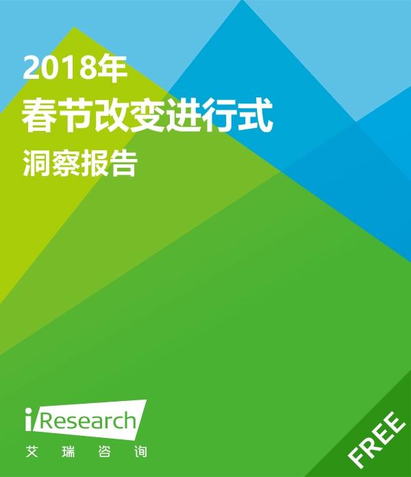 2018年春节改变进行式洞察报告