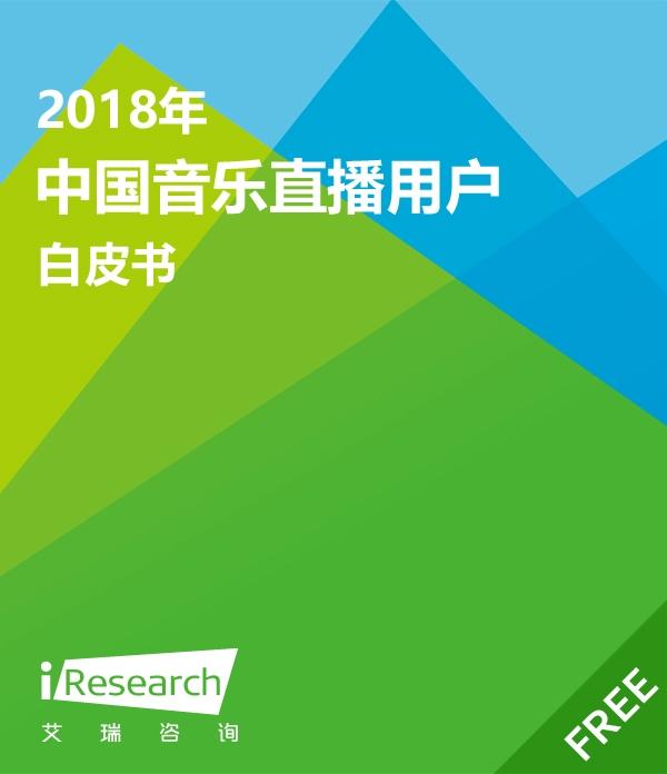 2018年中国音乐直播用户白皮书