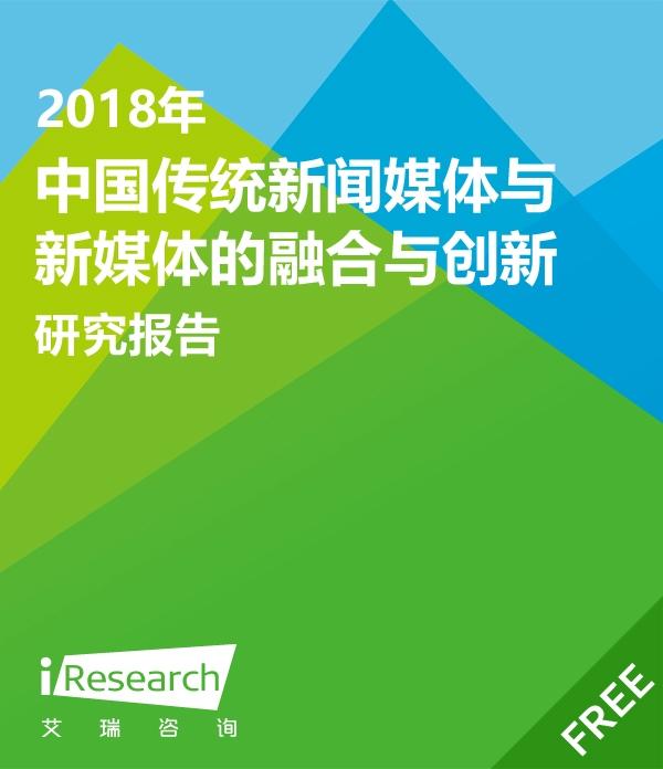 2018年中国传统新闻媒体与新媒体的融合与创新研究报告