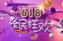 618年中网购狂欢节爆发期简报