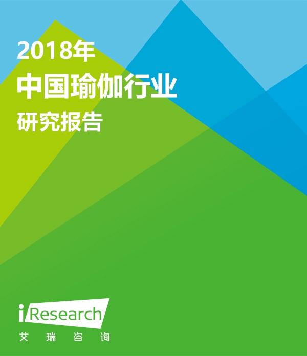 2018年中国瑜伽行业研究报告