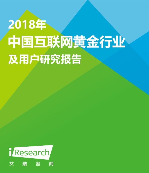 2018年中国互联网黄金行业及用户研究报告