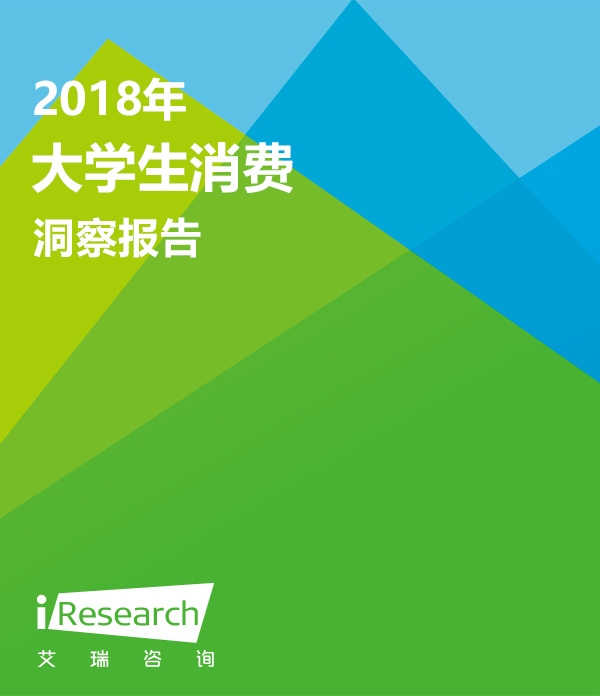 2018年大学生消费洞察报告