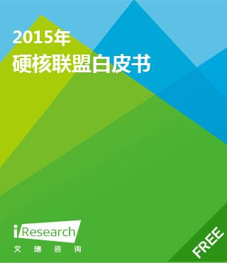 2015年硬核联盟白皮书