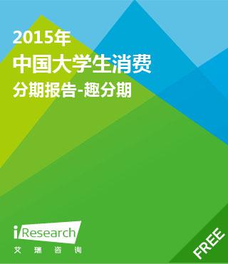 2015年中国大学生消费分期报告-趣分期