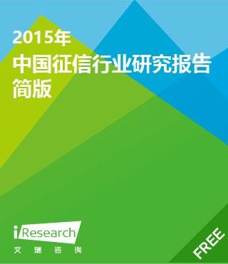 2015年中国征信行业研究报告简版