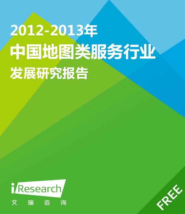 2012-2013年中国地图类服务行业发展研究报告