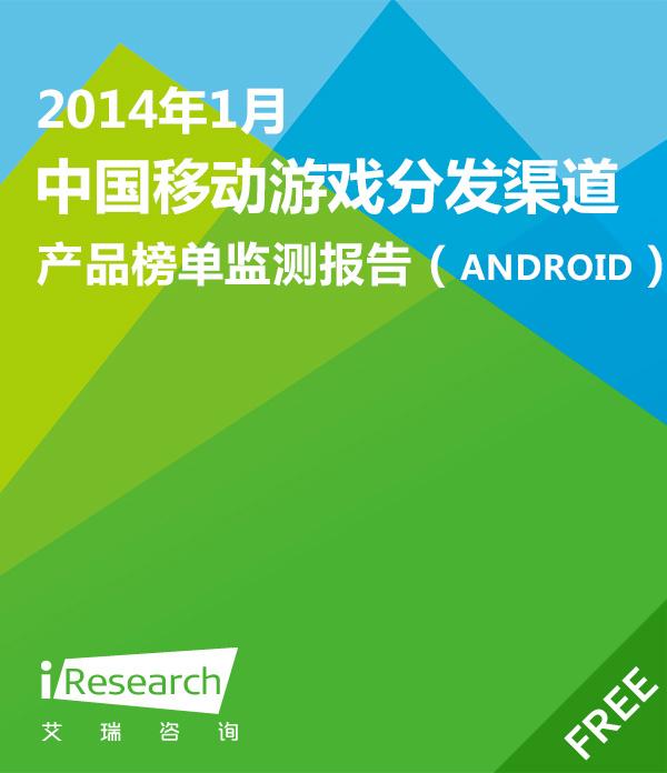 2014年1月中国移动游戏分发渠道产品榜单监测报告(Android第三方)