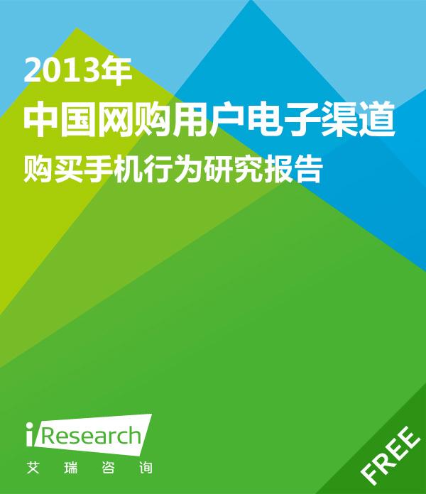 2013中国网购用户电子渠道购买手机行为研究报告