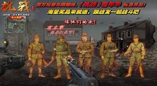 中青宝:《抗战》嘉年华 隆重开启