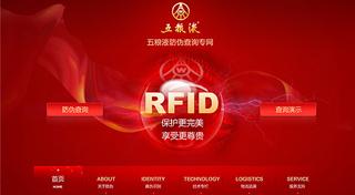 五粮液防伪查询RFID