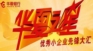 华夏银行:华夏之星优秀小企业先锋大汇