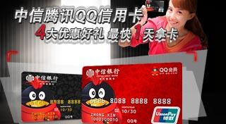 中信银行:QQ会员卡 四重好礼专属享有