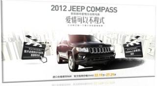 "Jeep:2012Jeep指南者""爱情不程式""上市互动"