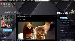 人头马:社会化媒体运营 借助KOL互动营销