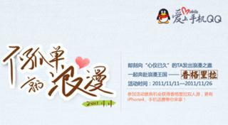 腾讯手机QQ:不孤单就浪漫