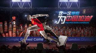 """百度:""""中国加油""""2012奥运互动营销"""