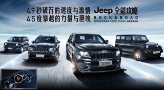 克莱斯勒:Jeep全能攻略