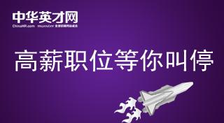 中华英才网:高薪职位等你叫停