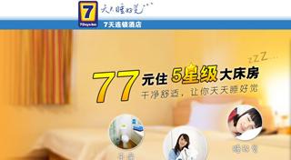 7天酒店:天天睡好觉