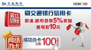 """交通银行:""""最红星期五""""DSP推广活动"""