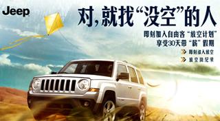 克莱斯勒:Jeep自由客放空计划